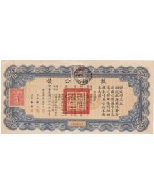 République de Chine - Liberty Bond - 10$