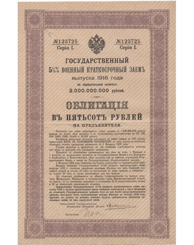 Emprunt militaire russe court-terme 5,5% 1916 - Série I (500 Rbl)