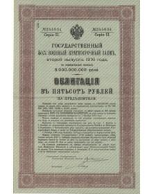 Emprunt militaire russe court-terme 5,5% 1916 - 2ème Emprunt, Série II (500 Rbl)