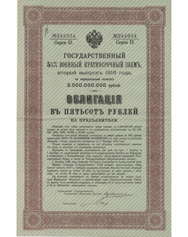 5.5% Russian short-term military war Second loan 1916 - Serie II (500 Rbl)