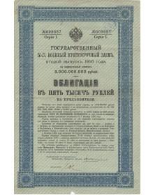 5.5% Russian short-term military war Second loan 1916 - Serie I (5,000 Rbl)