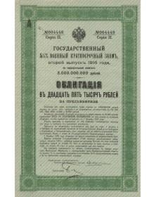 Emprunt militaire russe court-terme 5,5% 1916 - 2ème Emprunt Serie II (25.000 Rbl)