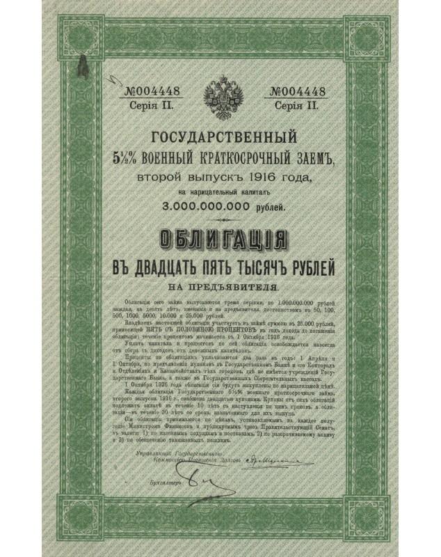 5.5% Russian short-term military war Second loan 1916 - Serie II. 25,000 Rbl