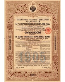 Imperial Government of Russia - Russian 4.5% State-Loan of 1905. 1000 RMarks