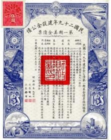 Emprunt Or de reconstruction de la 29ème Année