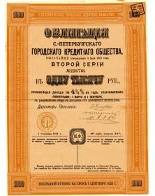 St Petersburg/Petrograd