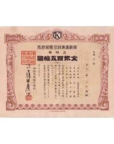 Kanzaki Shoji KK