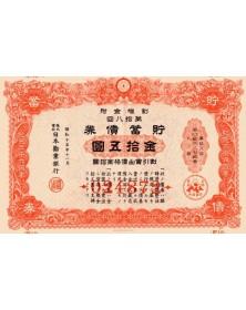 Banque KANGYO du Japon
