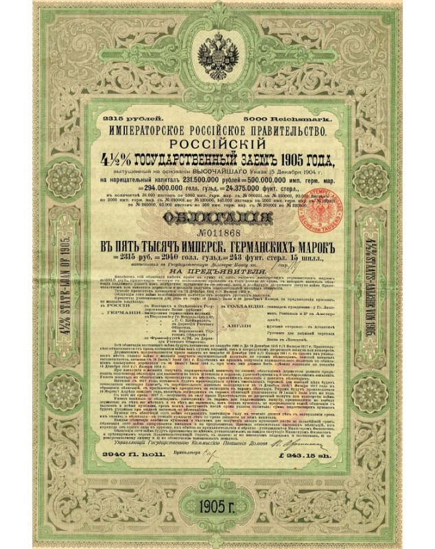 Imperial Government of Russia - Russian 4.5% State-Loan of 1905. 5000 RMarks