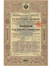 Imperial Government of Russia - Russian 4.5% State-Loan of 1905. 2000 RMarks