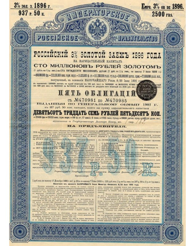 Imperial Russian Government - Russian 3% Gold Loan 1896. 2500F