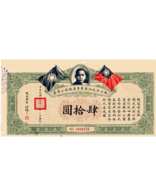 Chinese Nationalist Republic  - Canton-Hankow Railway 2% Redemption Loan