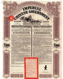 Emprunt Impérial Chinois - Emprunt 1908