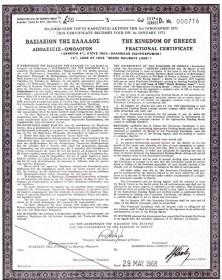 Royaume de Grèce - Emprunt 4% 1902
