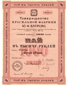 J.F. Watreme (Textiles Company) Moskow