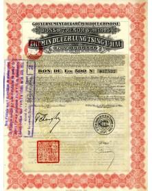 Chemin de Fer Lung-Tsing-U-Hai - Gouvernement de la République Chinoise - 8% 1925