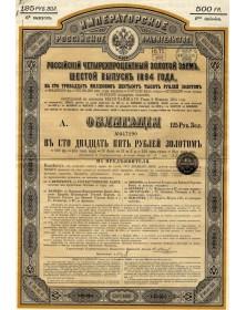 Gouvernement Impérial de Russie - Emprunt Russe 4% Or - 6ème emission 1894. 125Rbl (500F)