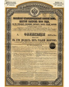 Imperial Russian Government - Russian 4% Gold Loan 6th Issue 1894. 125Rbl (500F)