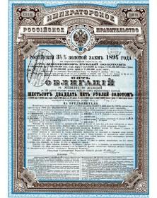 Gouvernement Impérial de Russie - Emprunt Russe 3,5% Or 1894. 625 Rbl