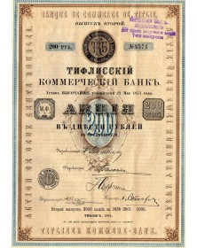 Banque de Commerce de Tiflis