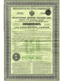 Banque Impériale Foncière de la Noblesse