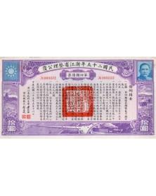 Province de Chekiang  6% Emprunt pour la Reconstruction