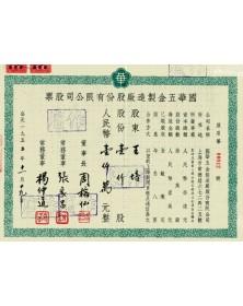 Guo Hwa Metals Factory Co., Ltd