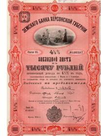 Banque foncière du Gvt de Kherson- Série 21