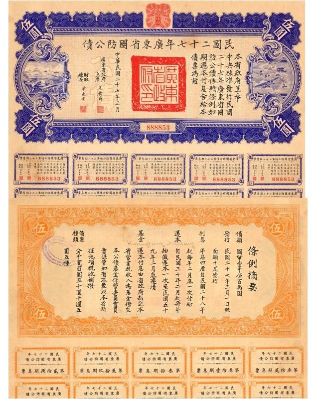 Emprunt de guerre de Kwangtung
