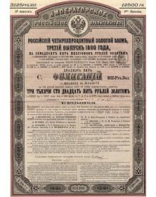 Gouvernement Impérial de Russie - Emprunt Russe 4% Or 3ème Emission 1890. 3125 Rbl