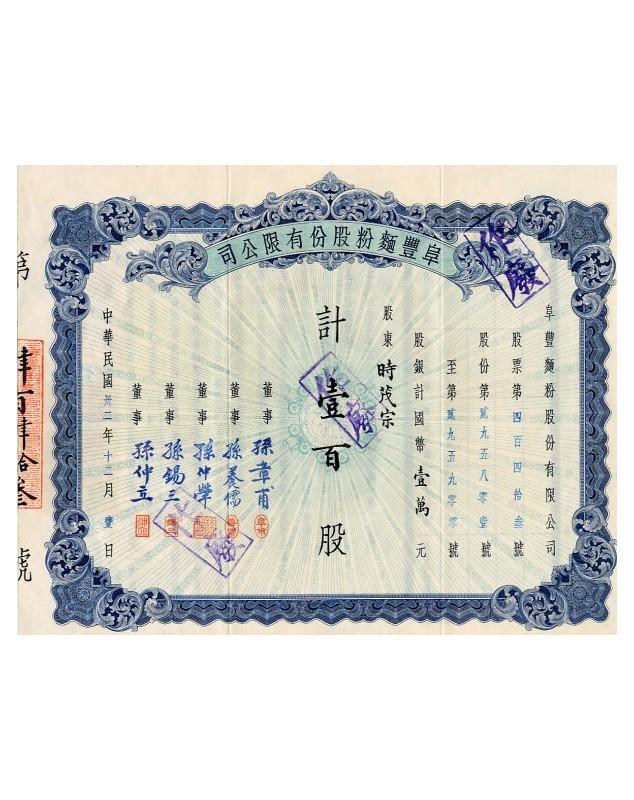 Zhou Feng Powder Ltd Co. (Boulangerie)